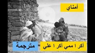 اغنية امازيغية شاوية ★kker a memmi ♫ اكر اممي - امناي ♫  مترجمة