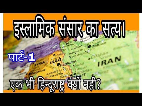 आज एक भी हिन्दू राष्ट्र क्यों नही। A Muslim Asked Me.