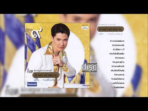 "[Full Album] ก๊อต จักรพรรณ์ อาบครบุรี หัวแก้วหัวแหวน ชุดที่9...""ชวนน้องแต่งงาน"""