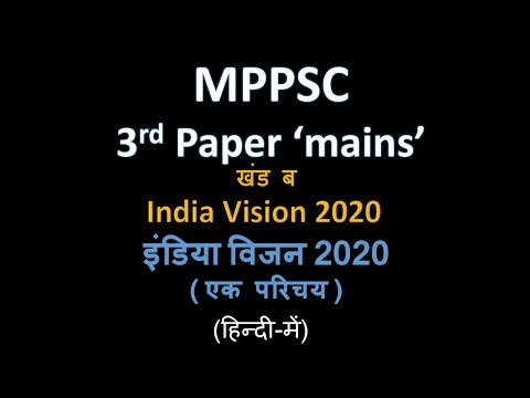 IV2k20 | इंडिया विजन 2020 | India vision 2020 | mppsc 3rd paper lecture | indian economy | psc | mp