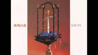 artist:Kazuki Tomokawa album:Beauty Without Mercy (1986) song:Th...