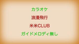 【カラオケ】浪漫飛行 米米CLUB【ガイドメロディ無し】