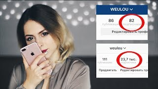видео Как получить много подписчиков в Инстаграм (Instagram)