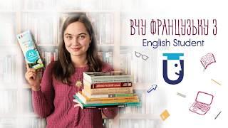Як я вивчаю французьку/Нові картки English Student