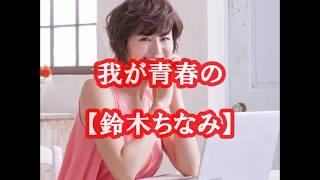 【鈴木ちなみ】 2008年にモデルデビュー、11月に雑誌『with』の専属モデ...