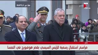 مراسم استقبال رسمية للرئيس السيسى بقصر هوفبورج فى النمسا