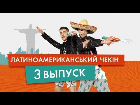 ЛАТИНОАМЕРИКАНСКИЙ CHECK-IN (3 ВЫПУСК): ГОРОДА МАГИИ
