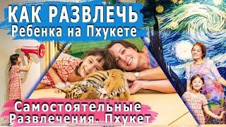 Детский день или как развлечь ребёнка на Пхукете (B Cat Cafe, Tiger Kingdom, Phuket Trickeye Museum)