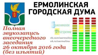 Внеочередное заседание ермолинской Городской Думы (26.10.16)<