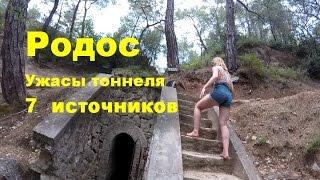 Родос. Греция. Семь источников. Ужасы тоннеля. Линдос #Greece(НОВОЕ ВИДЕО:
