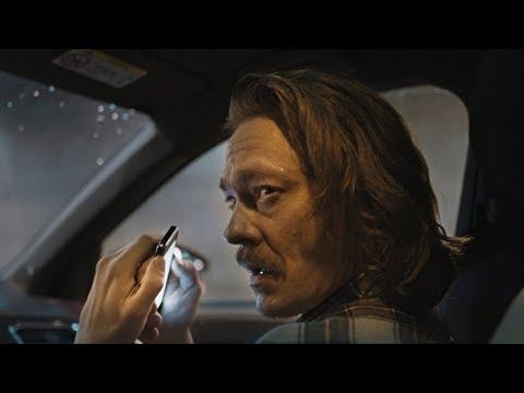 THE QUAKE trailer | BFI London Film Festival 2018