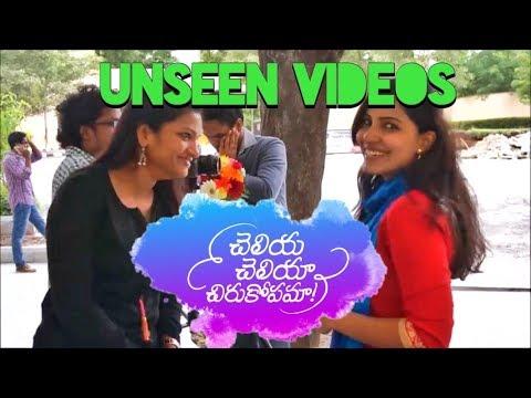The Making | Cheliya Cheliyaa Chirukopama | 2017 Telugu Short Film