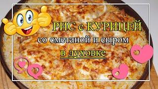 РИС с КУРИЦЕЙ в духовке рецепт со сметаной и сыром