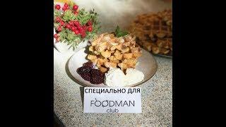 Венские вафли в мультипекаре: рецепт от Foodman.club