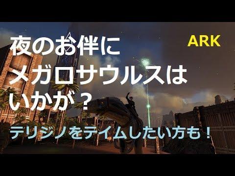 ark ps4 テリ ジノ サウルス