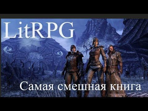 LitRPG САМАЯ СМЕШНАЯ книга жанра.