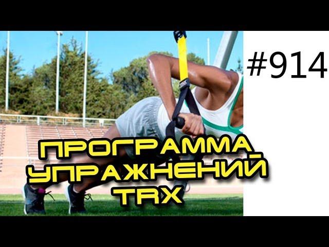 Программа тренировок для начинающих. Петли TRX. Комплекс упражнений для роста мышц