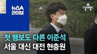 첫 행보도 다른 이준석, 서울 대신 대전 현충원 | 뉴…
