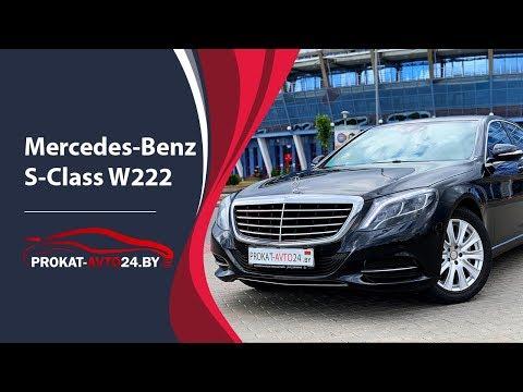Аренда автомобиля Mercedes W222 в Минске - «Прокат Авто 24»