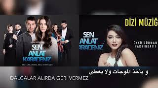 اغنية مسلسل احكي ايها البحر الاسود مترجمة|| Sen Anlat Kara Deniz Dezi Müzigi