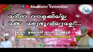 New latest nabidinaganamMadeena roulayilalla Latest meelad songAj vision