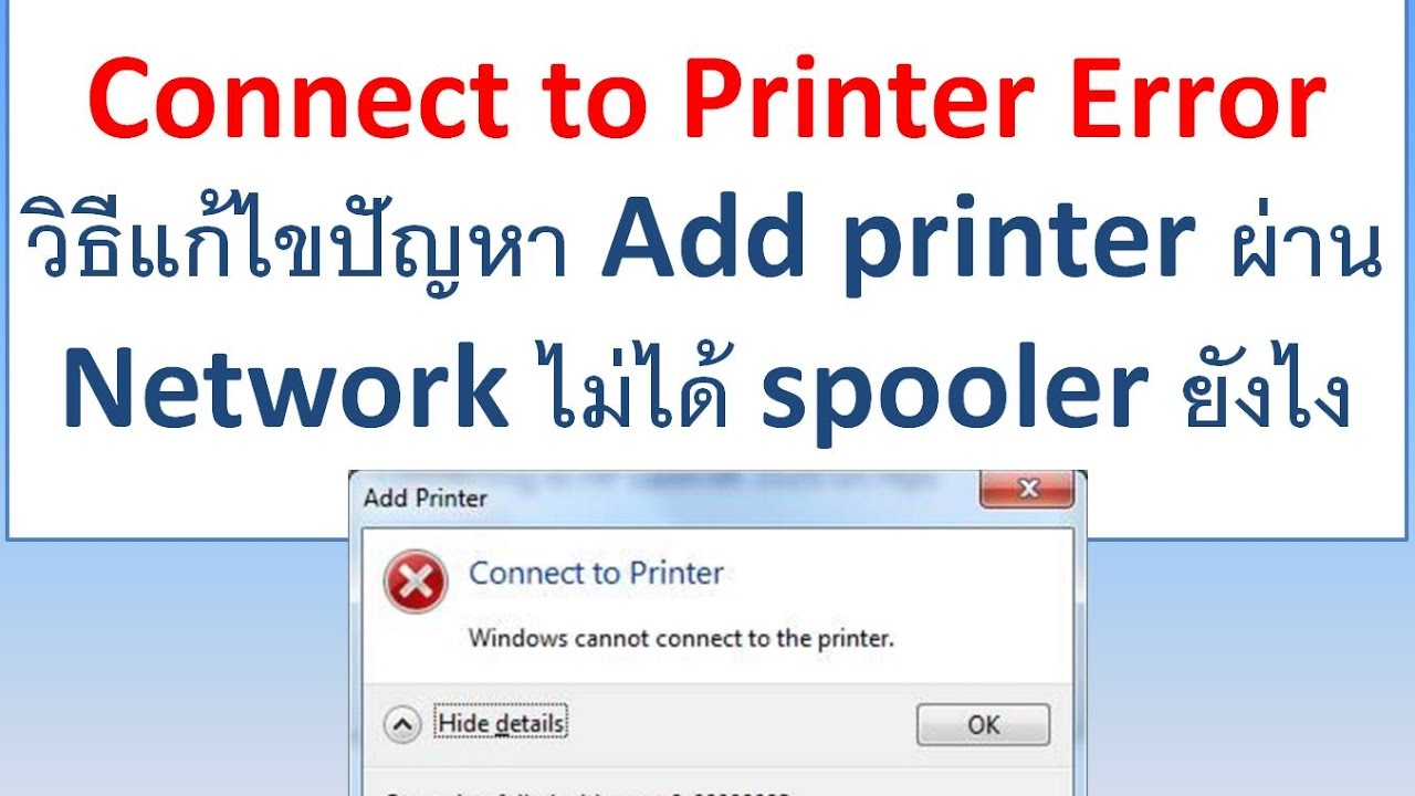 windows couldn't connect to the printer by guardian of computer