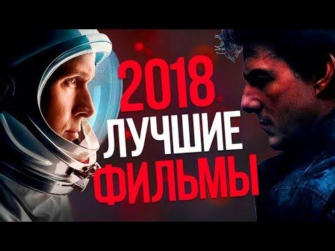 10 лучших фильмов 2018 года итоги