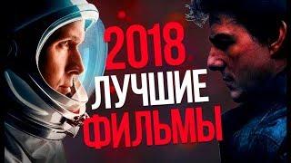 10 ЛУЧШИХ ФИЛЬМОВ 2018 ГОДА. ИТОГИ