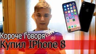 КОРОЧЕ ГОВОРЯ, КУПИЛ IPhone 8 || ЗАКАЗАЛ АЙФОН 8