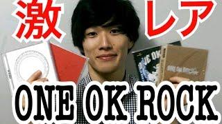 【激レア】ONE OK ROCKのインディーズCDを集めてみた