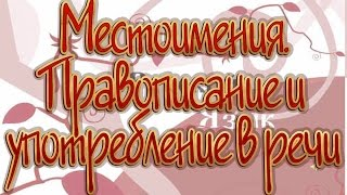 Русский язык 10 класс. Местоимения. Правописание и употребление в речи