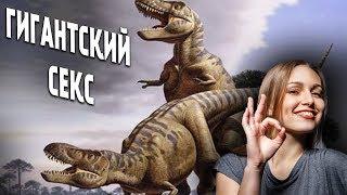 КАК ЗАНИМАЛИСЬ ЛЮБОВЬЮ ДИНОЗАВРЫ? Спаривание динозавров | Способы и методы многотонной любви