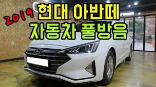 아반떼 2019 자동차 방음 매트를 3m신슐레이트 사용…