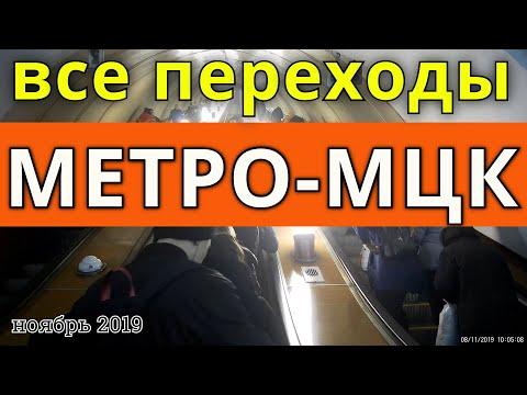 Все переходы Метро-МЦК // ноябрь 2019