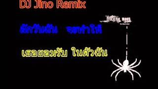 we run the night- Dj.Jino Remix