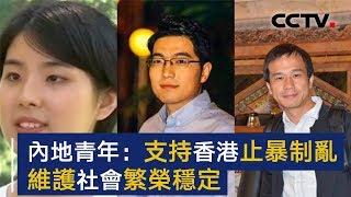 内地青年:支持香港止暴制乱 维护社会繁荣稳定   CCTV