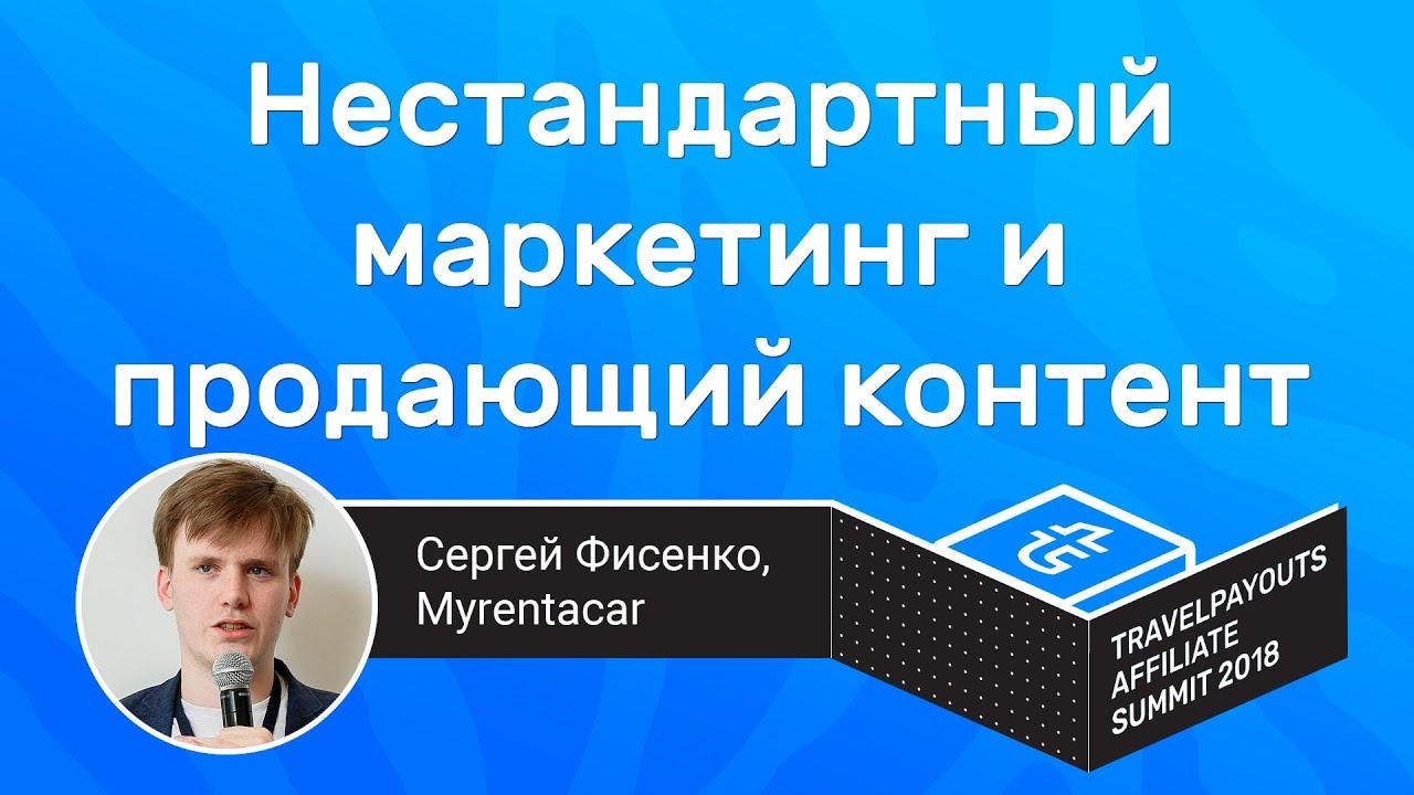 Нестандартный маркетинг и необычные кейсы от Myrentacar   Сергей Фисенко