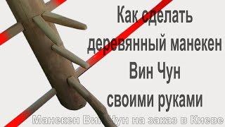 как сделать деревянный манекен (Wooden Dummy) для Вин Чунь (Wing Chun) дома своими руками