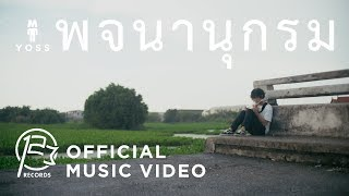 m-yoss-พจนานุกรม-official-music-video