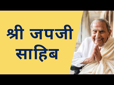 Dada J.P. Vaswani speaks on Sri Japji Sahib (in Hindi)