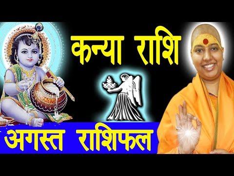 Kanya Rashi | August  2019 | August Ka Kanya Rashifal | August Ki Kanya Rashi