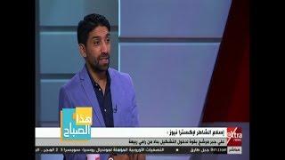 هذا الصباح | إسلام الشاطر: علي جبر مرشح بقوة لدخول التشكيل بدلا من رامي ربيعة