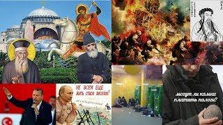 Новый 37-й  Пророчества которые сбываются Турция Китай