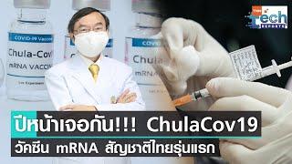 วัคซีน mRNA สัญชาติไทยเจ้าแรก ChulaCov19 ปีหน้าได้ใช้แล้ว! I TNN Tech Reports Weekly I 14 ส.ค. 64