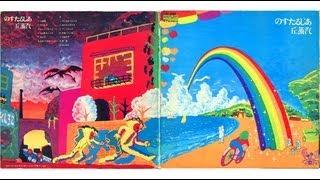 丘蒸汽 唯一のアルバム「のすたるじあ」38年ぶりのCD化!
