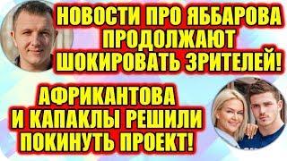 Дом 2 Свежие Новости ♡ 10 июля 2019. Эфир (16.07.2019).
