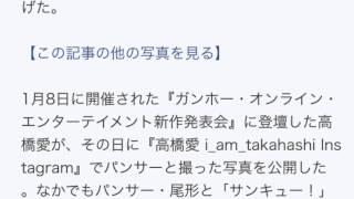 【エンタがビタミン♪】高橋愛、ガンホー新作発表会でパンサー・尾形と「...
