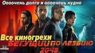 """Все киногрехи """"Бегущий по лезвию 2049"""""""