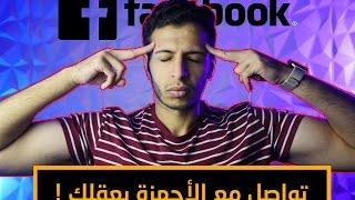 مؤتمر فيسبوك: تواصل مع الأجهزة بعقلك | شبكات اجتماعية بواقع افتراضي تعيشه مع الناس !