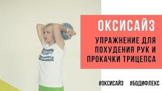 Марина Корпан как похудеть легко . Упражнение оксисайз для похудения объема рук и прокачки трицепса